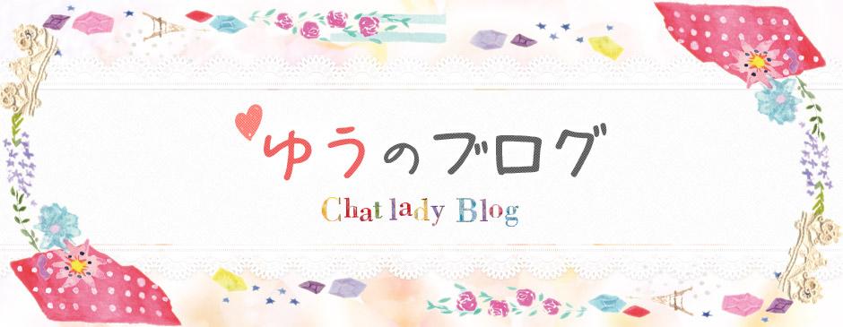 チャットレディゆうのブログ